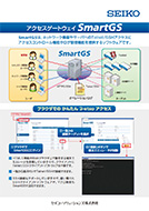p_console-server_download-ns2240_SmartGS_flier_h