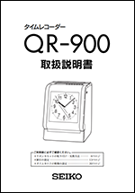 newest ac6e5 0feac 資料ダウンロード | タイムレコーダー | セイコーソリューションズ