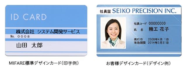 TE-N用IDカード | システムタイ...