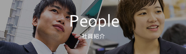 People 社員紹介
