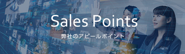 Sales Points 弊社のアピールポイント