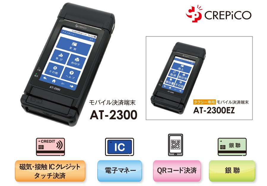 モバイル決済端末「AT-2300」が12種類のQRコード決済に対応