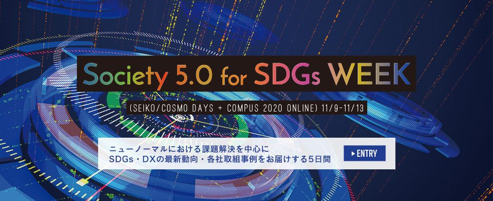 「Society5.0 for SDGs WEEK」(SEIKO/COSMO Days + COMPUS 2020 Online)を開催いたします