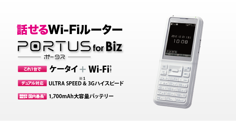 PHS電話機 WX02S-H PORTUS for Biz