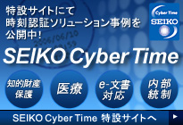 p_time_seiko_cyber_time_btn_on